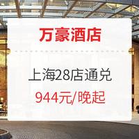 周末暑假不加价!可拆分!万豪上海28店通兑 套房2晚(含早餐+入住礼遇)