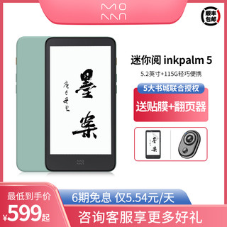 MOAN 墨案 moaan  迷你阅inkPalm 5 墨水屏智能电子书阅读器