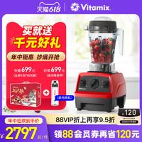 Vitamix 维他密斯 美国维他密斯vitamix破壁机家用料理机多功能养生豆浆机婴儿辅食