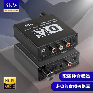 SKW Hi-Fi 多功能音频转换器同轴光纤转莲花耳机 电视接功放音响 D-Audio(配线)