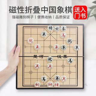 文牛中国磁性象棋折叠棋盘学生儿童磁铁磁力像棋便携式家用套装