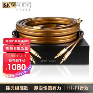 SKW 旗舰版 香蕉头音音响喇叭线 胆机功放前级主音箱连接线 HF-2003-1.5米(一对)