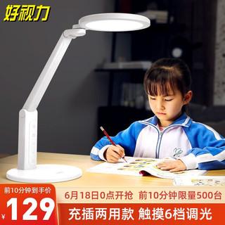 好视力 学生TG032充电版台灯学习台灯减蓝光爱护儿童学生爱眼LED触控调光卧室宿舍书桌工作阅读