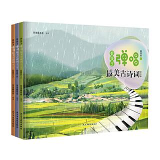 《常青藤爸爸教孩子弹唱最美古诗词》全3册