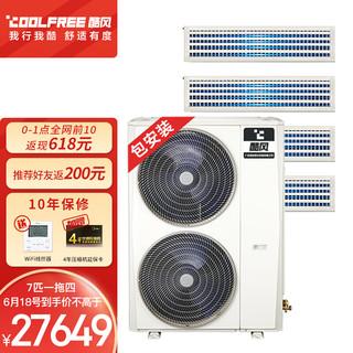 Coolfree 酷风 中央空调 家用7匹一拖四多联机 全直流一级能效 变频冷暖包安装