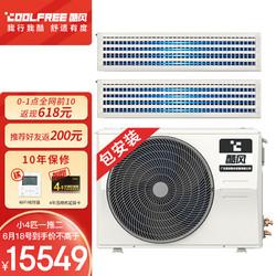 Coolfree 酷风 中央空调家用小4匹一拖二多联机 全直流一级能效 变频冷暖包安装