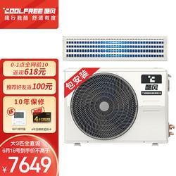 Coolfree 酷风 新能效中央空调一拖一风管机 家用大3匹一级能效 变频冷暖包安装