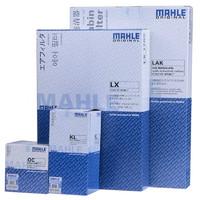 MAHLE 马勒 空调滤芯+空气滤+机油滤+汽油格