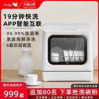 布谷 全自动洗碗机家用免安装小型台式智能消毒刷碗机4套