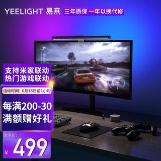 Yeelight 易来 显示器屏幕智能LED挂灯台灯电脑游戏联动yeelight屏幕挂灯pro