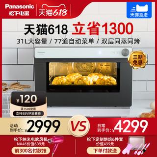 Panasonic 松下 新品松下NU-SC350蒸烤箱一体机家用烤箱蒸箱二合一蒸烤一体机台式
