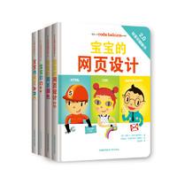 《宝宝的编程》(精装、套装共4册)