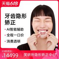 限北京:笑研所 牙齿隐形矫正