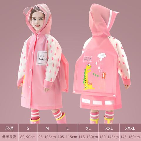 甜甜仔儿童雨衣男童全身防水女童幼儿园透明小学生雨披恐龙雨衣