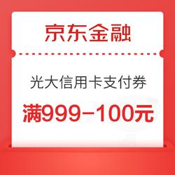 京东金融 抢100元光大银行信用卡支付券