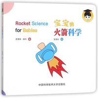 《宝宝的火箭科学》(精装)