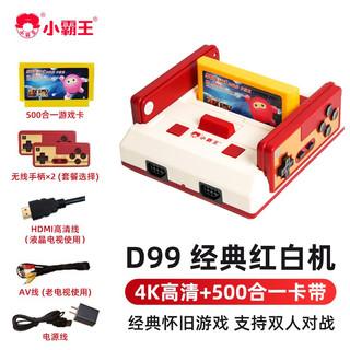 小霸王 红白游戏机 4K高清 老式fc插卡 D99旗舰版(无线双手柄+500合一测试卡 )