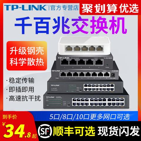 TP-LINK 普联 TPLINK 4口5口8口10口千兆百兆交换机16/24口网络分流器POE五八口路由器网线分线器宿舍家用交换器监控集线器