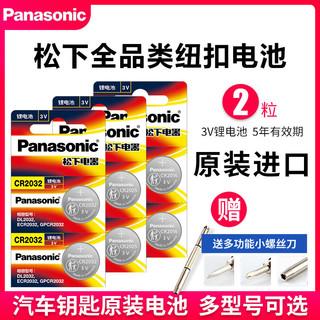 Panasonic 松下 原装进口松下CR2032/CR2025/CR1632CR2450汽车钥匙遥控器纽扣电池适用于现代丰田奥迪大众奔驰日产起亚CR2016