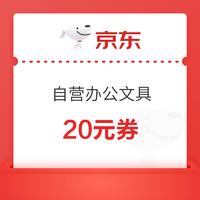 京东自营 办公文具单品 满99-20元券