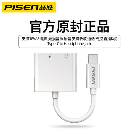 PISEN 品胜 typec耳机转接头tpc转3.5mm接口转换器线tpyec二合一typc适用华为小米nova7/8pro安卓手机typc接口tepyc