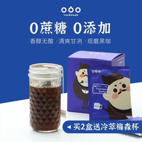 隅田川咖啡冷萃袋泡无糖黑咖啡燃脂学生提神熬夜现磨纯咖啡粉10袋