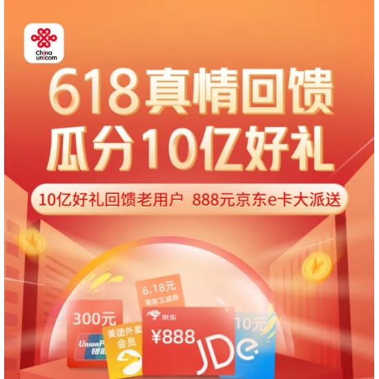 中国联通   618瓜分10亿好礼