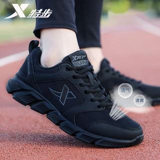 XTEP 特步 男鞋2021新款跑步鞋男春夏季休闲鞋子男士正品网面透气运动鞋