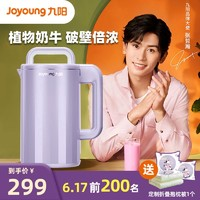 Joyoung 九阳 家用豆浆机小型全自动多功能煮预约正品旗舰店官方破壁免过滤
