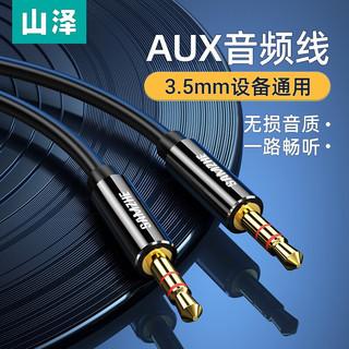 SAMZHE 山泽 车用AUX音频线 3.5mm公对公车载连接线 耳机转接线延长线 手机音响转换线 直头圆线黑色 2米