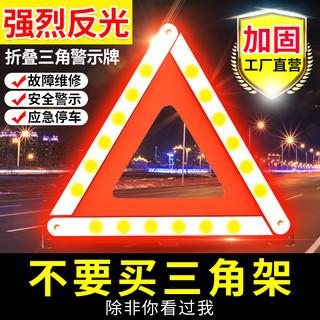 汉唐 汽车三角架警示牌 三脚架反光折叠故障安全停车牌车载灭火器 车用