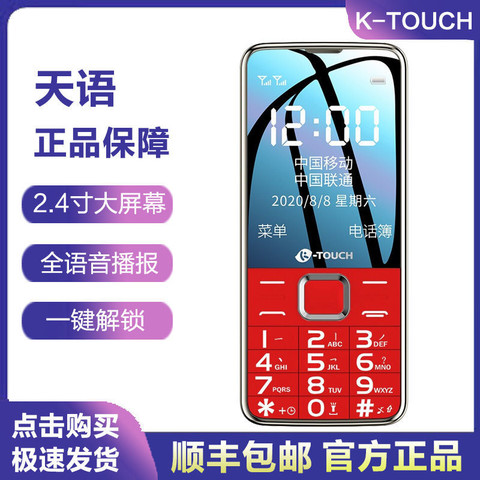 天语T2S移动联通电信老人手机超长待机大电池功能机
