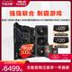 ASUS 华硕 AMD 华硕B550/X570搭锐龙5 5600X/锐龙7 5800X搭6700XT/2060 台式机电竞游戏主板CPU显卡3A套装旗舰店 6449元