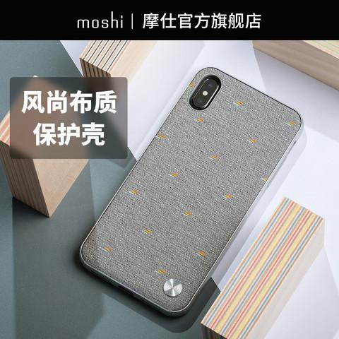 moshi 摩仕 Moshi摩仕 Vesta 苹果iPhone XSMax手机壳全包防摔布质保护壳