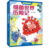 《细菌世界历险记》