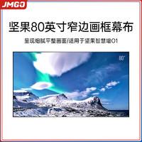 JMGO 坚果 80英寸 3D高清画框幕布