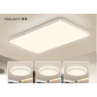 Yeelight 易来 纤玉智能LED吸顶灯 三室一厅灯具套装
