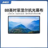 JMGO 坚果 菲涅尔三向抗光高清硬屏幕布 88英寸