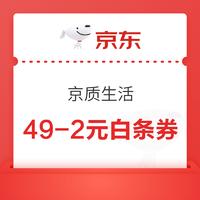 京东 京质生活 乐享服务领49-2元白条支付券
