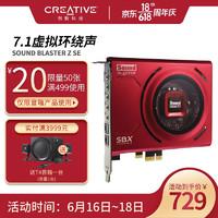 CREATIVE 创新 科技(CREATIVE)Sound Blaster Z SE内置高端游戏可吃鸡HIFI声卡