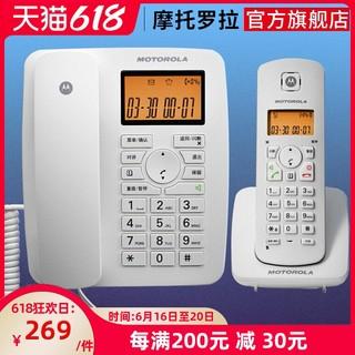 MOTOROLA 摩托罗拉 子母机家用办公无线固定电话C4200C数字无绳电话机座机