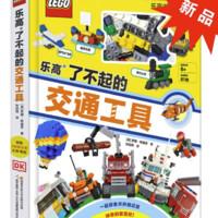 《DK乐高-了不起的交通工具》