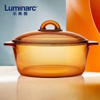 Luminarc 乐美雅 琥珀锅套装带盖 2L+12cm沙拉碗