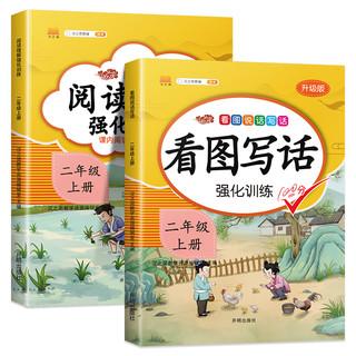 《看图写话+阅读理解》二年级上 2册