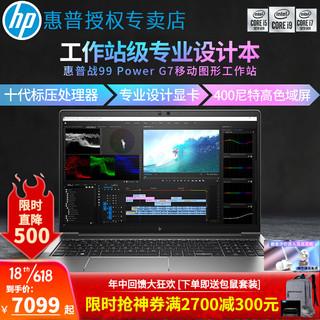 HP 惠普 战99 Zbook G7 15.6英寸移动工作站图形设计笔记本电脑3D建模渲染手提电脑 W-10855M T2000 5G独显 32G内存 1TB固态 Win10