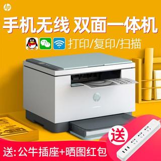 HP 惠普 打印机家用132a激光打印机办公黑白打印复印扫描一体机复印机多功能三合一小型办公室商务商用 232dwc(无线双面打印机)