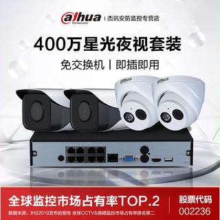 dahua 大华 监控设备套装400万监控器高清套装夜视室外网络摄像头系统 无存储 3路