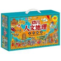 《幼儿人文地理百科绘本》(礼盒版全20册)