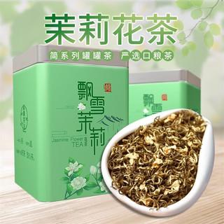 祺真 茶叶茉莉花茶飘雪花茶特级茉莉绿茶清香型100g/罐