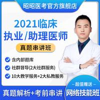 昭昭医考 2021临床执业医师 助理医师 网课 真题串讲班